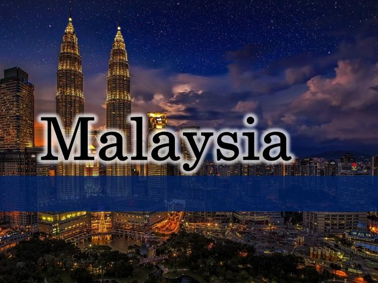 マレーシア進出ブログ