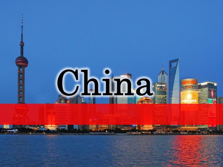 中国進出ブログ